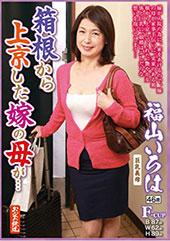 箱根から上京した嫁の母が...