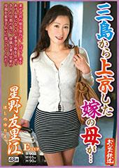 三島から上京した嫁の母が...