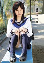 清純×セーラー服