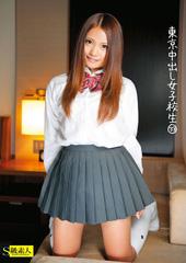 東京中出し女子校生 33