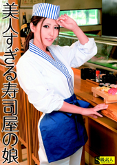 美人すぎる寿司屋の娘
