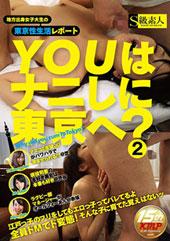 YOUはナニしに東京へ? 2