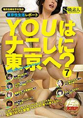 YOUはナニしに東京へ? 7