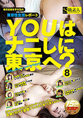 YOUはナニしに東京へ? 8