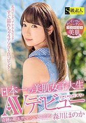 日本一の美肌女子大生AV...