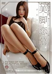 美脚恋慕 MIHARU