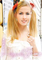 「東欧美少女 ~Abigaile.J~ 4時間」の作品詳細ページへ
