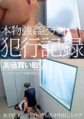 女子校生公衆トイレ待ち伏...