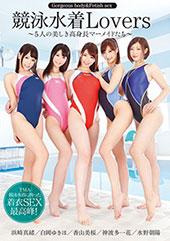 競泳水着Lovers 〜...