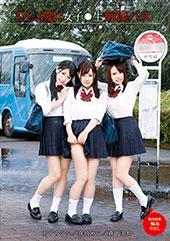 びしょ濡れ女子●生痴●バス