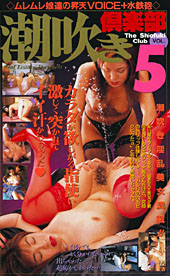 潮吹き倶楽部 Vol.5