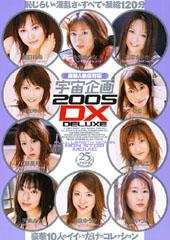 宇宙企画2005DX