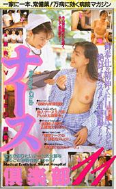ナース倶楽部 Vol.11
