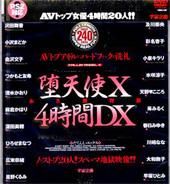 堕天使 X 4時間DX