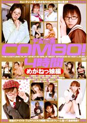 宇宙企画COMBO! 4...