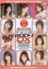 宇宙企画2004DX