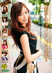 特選!!S級素人若妻コレクション 4時間 Special 5