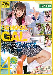 イマドキ☆ぐうかわギャル女子●生 Vol.006