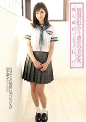 制服の似合う薄幸の美少女 れい