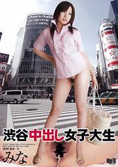 渋谷中出し女子大生
