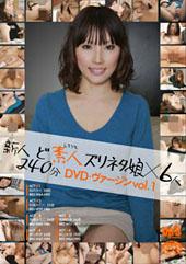 新人ど素人ズリネタ娘×6人 240分 DVD・ヴァージン vol.1