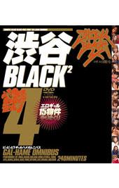 渋谷BLACK2 4