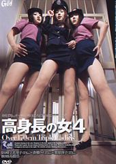 高身長の女 4