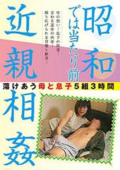 昭和では当たり前 近親相姦