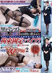 航空会社勤務の黒パンスト穿いたデカ尻姉に媚薬と睡眠薬を同時に飲ませた!