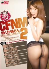 CFNM働くお姉さん 2