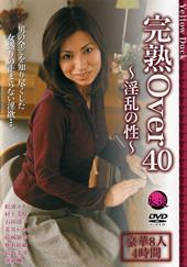 完熟 Over40 〜淫...